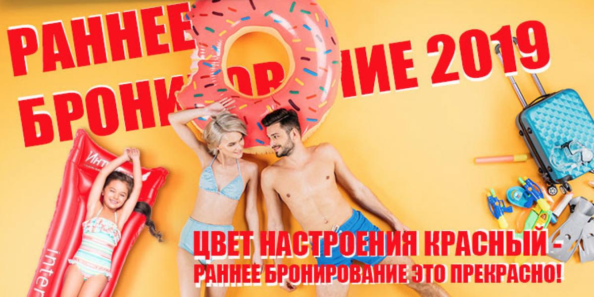 Актуальные предложения от польских операторов на лето 2019: