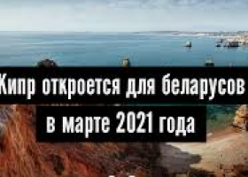 КИПР!!! Раннее бронирование на лето 2021!
