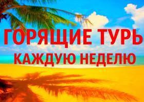 Горящий тур в Египет с вылетом из Киева, 580$ на двоих на все включено