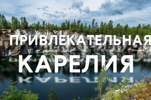 Автобусный тур в Карелию с выездом из Минска.