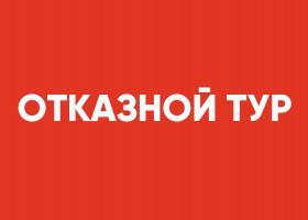 Отказной тур на Кипр, с 22.06 по 6.07, вылет из Минска